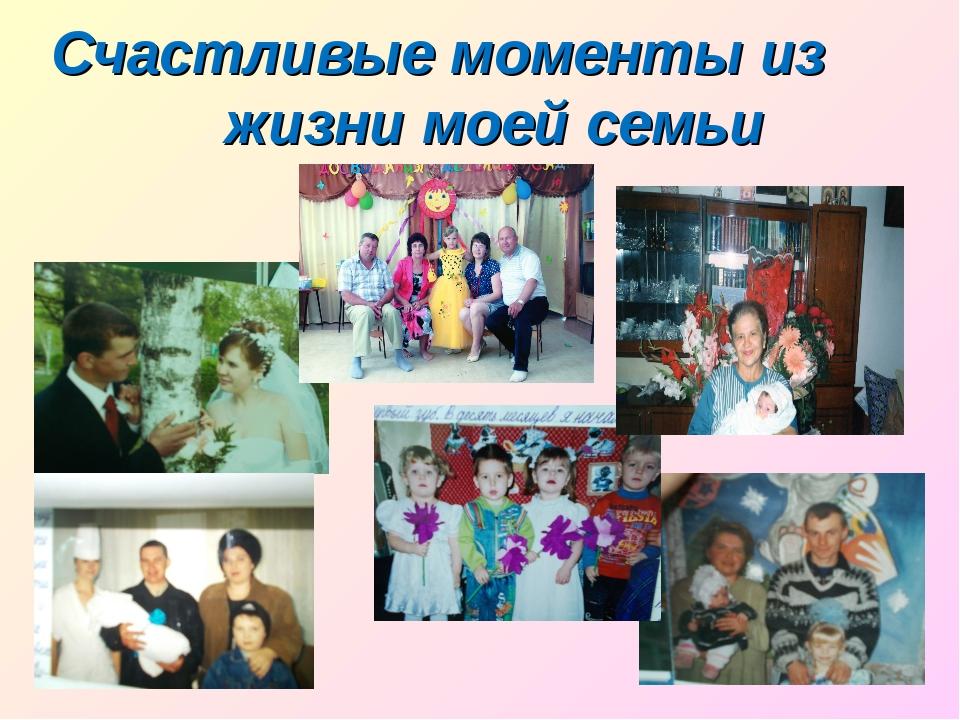Счастливые моменты из жизни моей семьи
