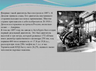 Впервые такой двигатель был построен в 1897 г. К Дизелю пришла слава. Его дви