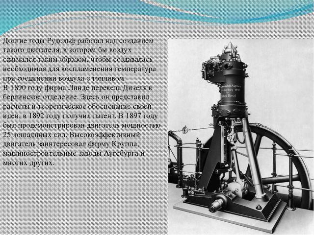 Долгие годы Рудольф работал над созданием такого двигателя, в котором бы возд...