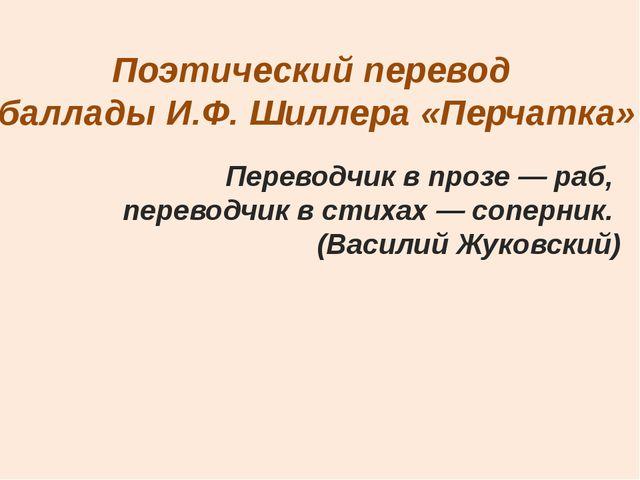 Переводчик в прозе— раб, переводчик в стихах— соперник. (Василий Жуковский...