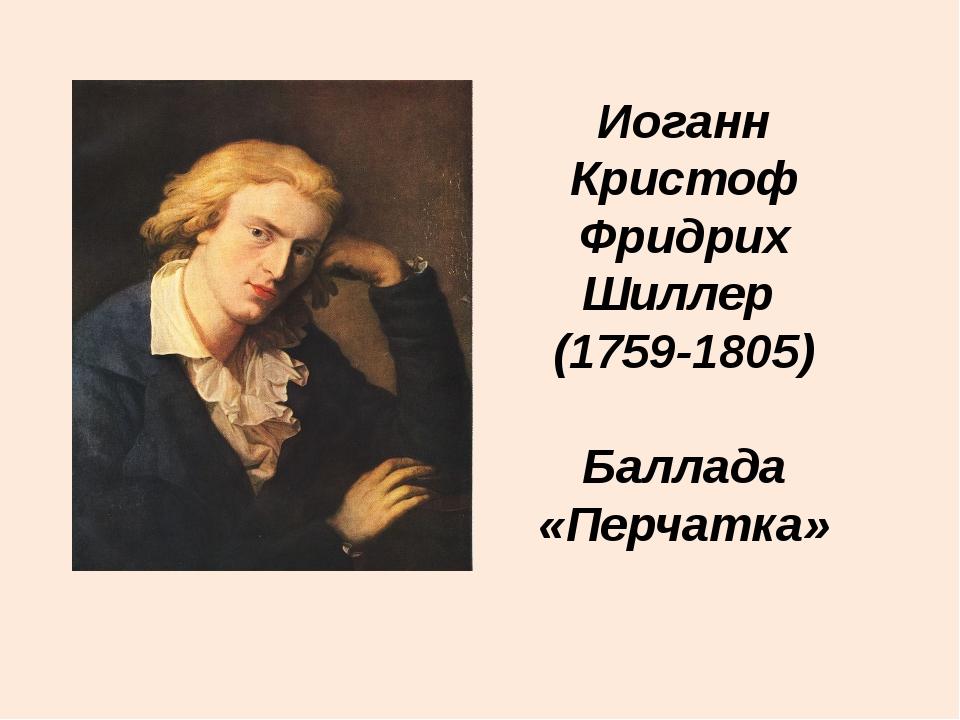Иоганн Кристоф Фридрих Шиллер (1759-1805) Баллада «Перчатка»