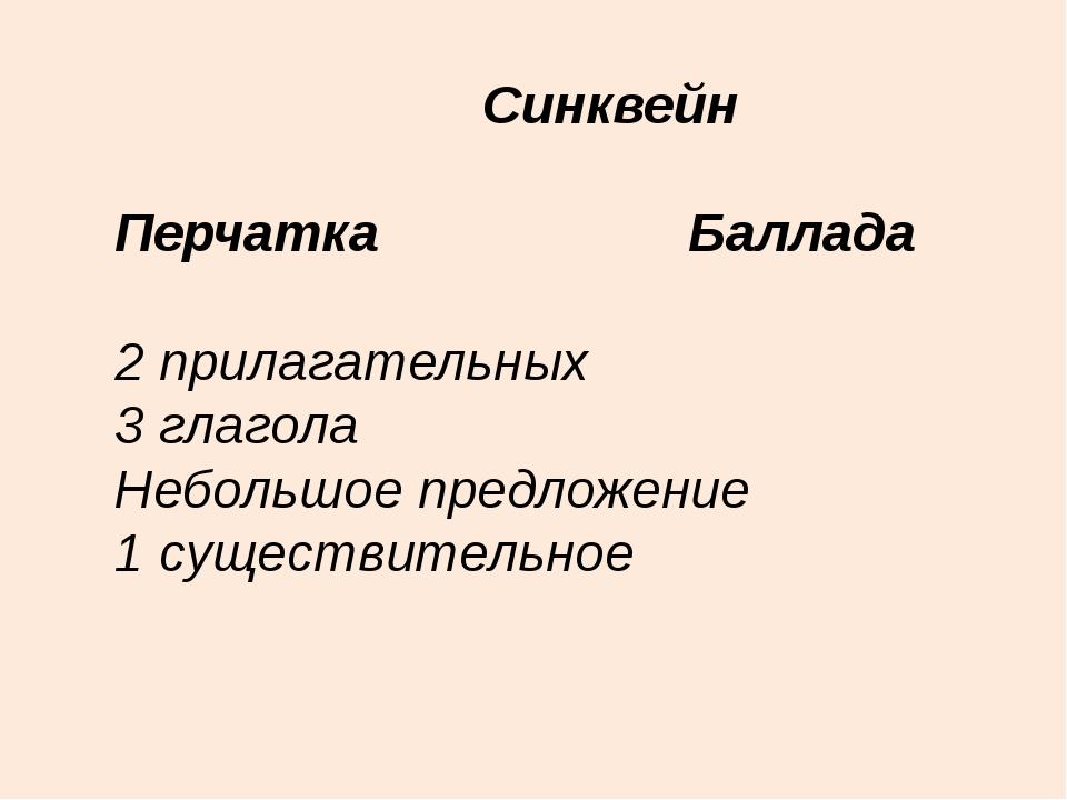 Синквейн Перчатка Баллада 2 прилагательных 3 глагола Небольшое предложение 1...