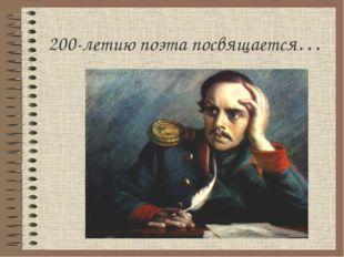200-летию поэта посвящается…