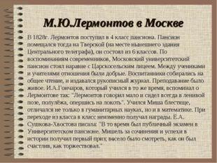 М.Ю.Лермонтов в Москве . В 1828г. Лермонтов поступил в 4 класс пансиона. Панс
