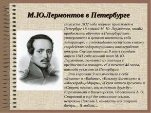 М.Ю.Лермонтов в Петербурге . В августе 1832 года впервые приезжает в Петербур