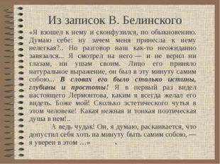 Из записок В. Белинского . «Любезный брат. Ты, верно, заждался письма моего,