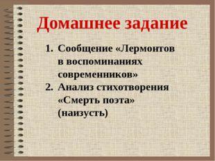 Домашнее задание Сообщение «Лермонтов в воспоминаниях современников» Анализ с