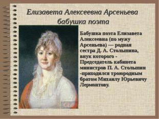 Елизавета Алексеевна Арсеньева бабушка поэта Бабушка поэта Елизавета Алексеев