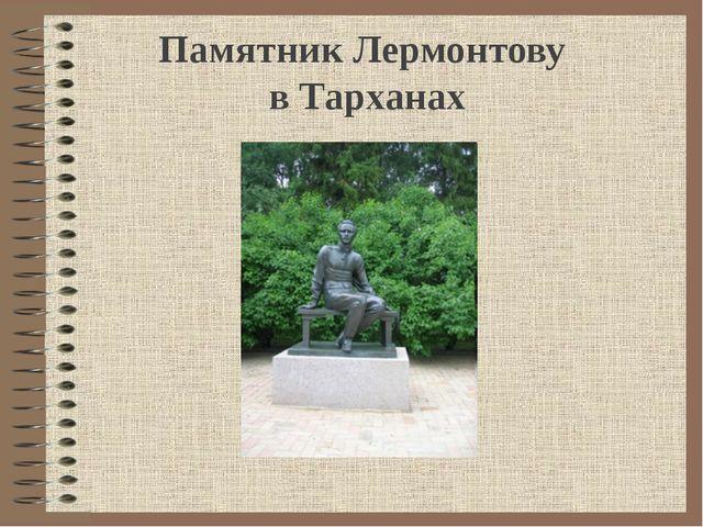 Памятник Лермонтову в Тарханах .