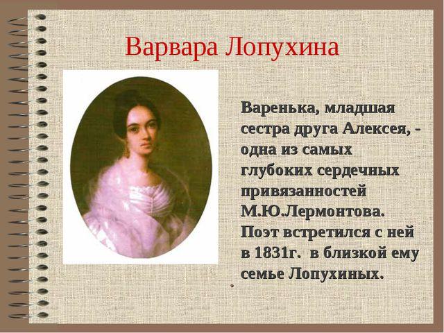 Варвара Лопухина . Варенька, младшая сестра друга Алексея, - одна из самых гл...