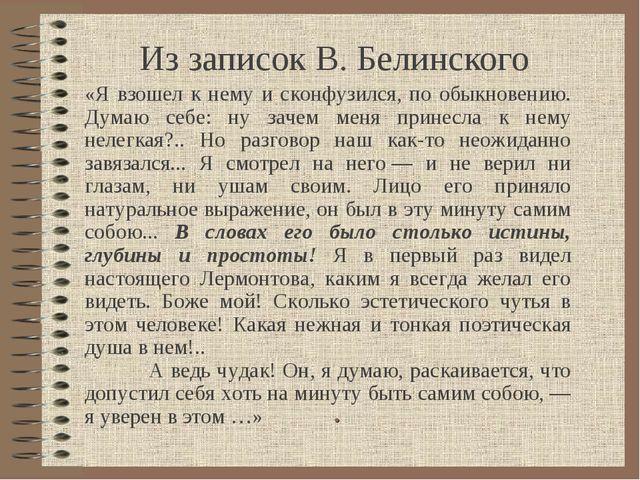 Из записок В. Белинского . «Любезный брат. Ты, верно, заждался письма моего,...