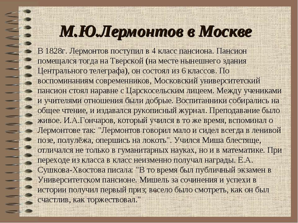 М.Ю.Лермонтов в Москве . В 1828г. Лермонтов поступил в 4 класс пансиона. Панс...