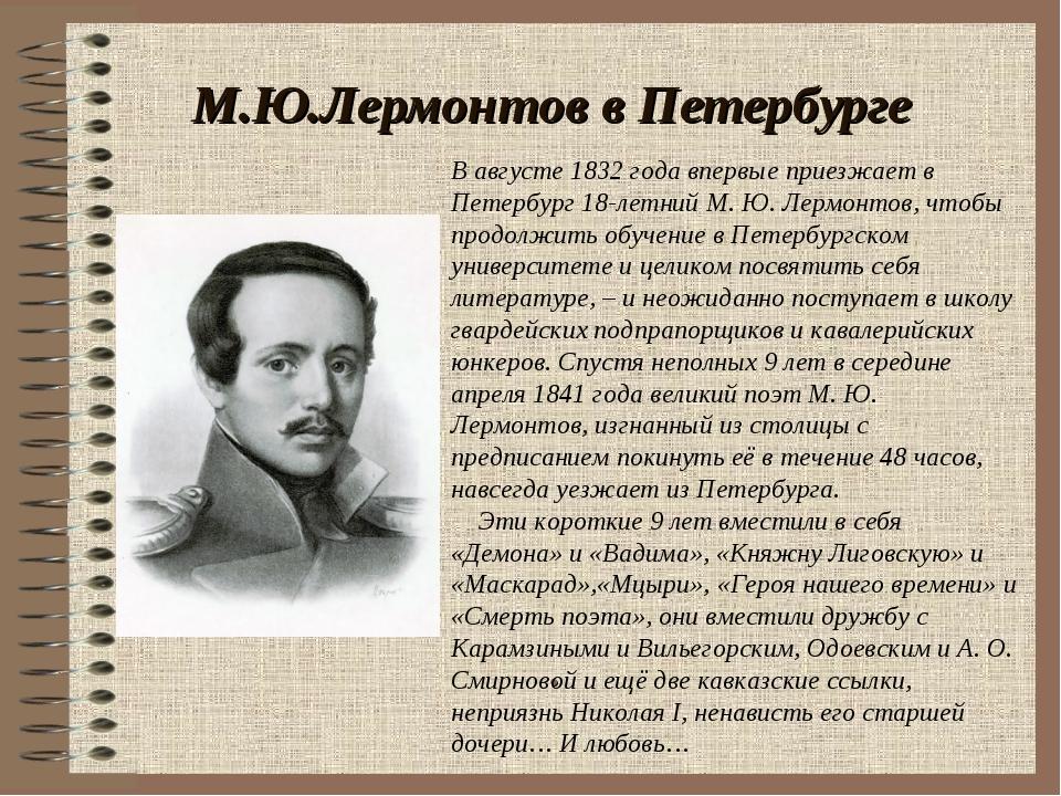 М.Ю.Лермонтов в Петербурге . В августе 1832 года впервые приезжает в Петербур...