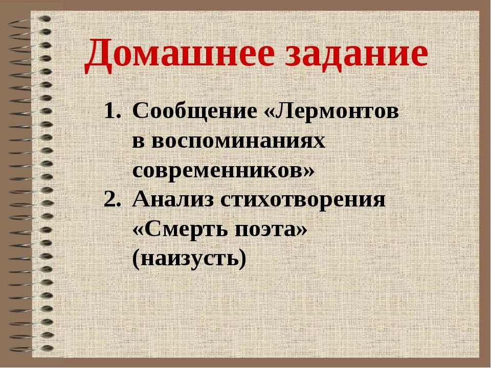 Домашнее задание Сообщение «Лермонтов в воспоминаниях современников» Анализ с...