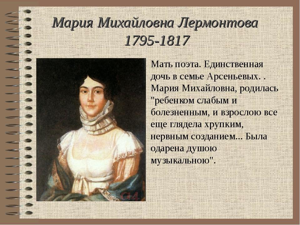 Мария Михайловна Лермонтова 1795-1817 Мать поэта. Единственная дочь в семье А...