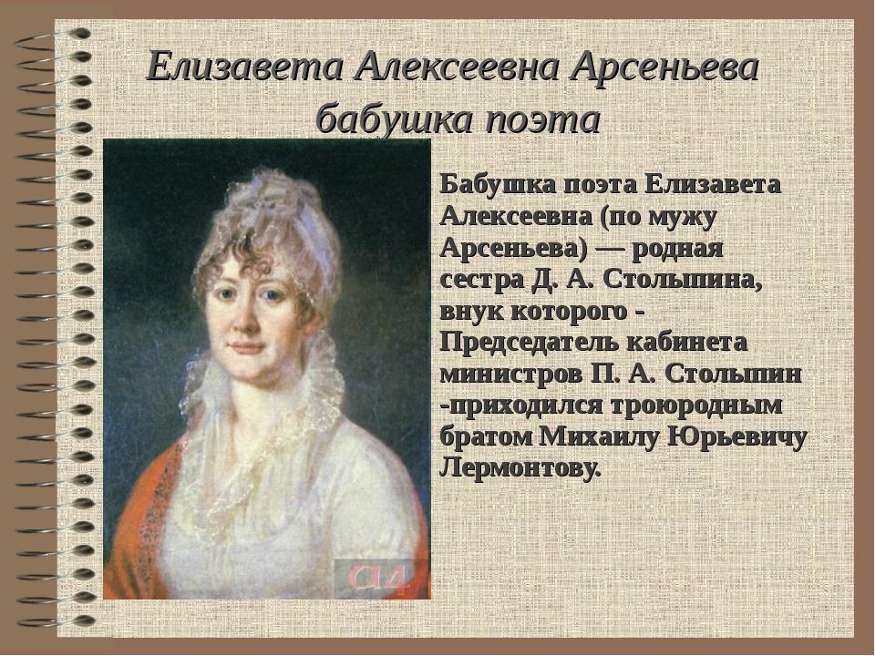 Елизавета Алексеевна Арсеньева бабушка поэта Бабушка поэта Елизавета Алексеев...