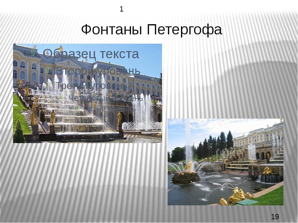Фонтаны Петергофа 1