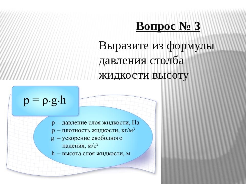 Вопрос № 3 Выразите из формулы давления столба жидкости высоту 1