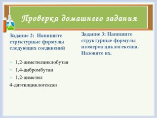Проверка домашнего задания Задание 2: Напишите структурные формулы следующих