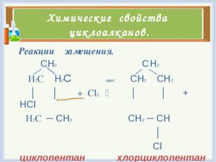 Химические свойства циклоалканов. Реакции замещения. СН2 С Н2 Н2С Н2С свет СН
