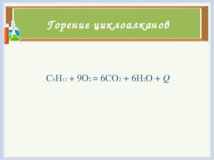 Горение циклоалканов C6H12 + 9O2 = 6CO2 + 6H2O + Q