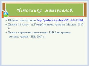 Источники материалов. Шаблон презентации: http://pedsovet.su/load/321-1-0-138