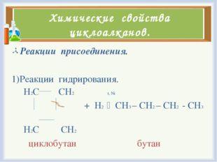 Химические свойства циклоалканов. Реакции присоединения. Реакции гидрирования