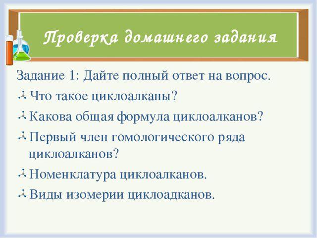 Проверка домашнего задания Задание 1: Дайте полный ответ на вопрос. Что такое...