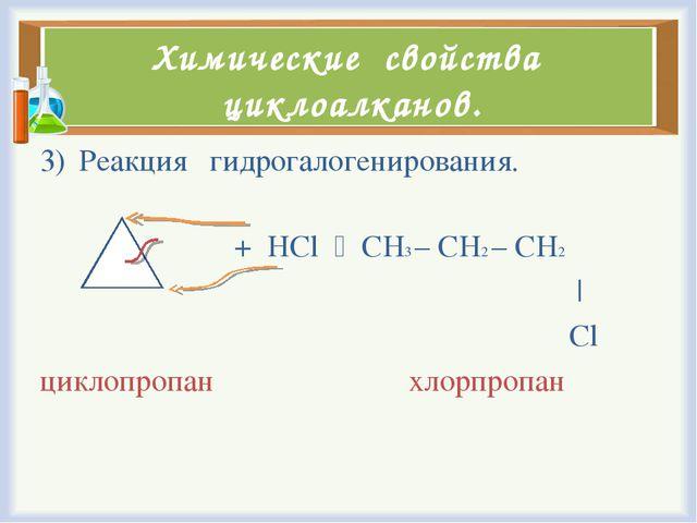 Химические свойства циклоалканов. Реакция гидрогалогенирования. + HCl  CH3 –...