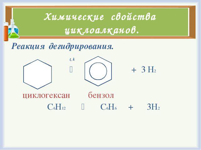 Химические свойства циклоалканов. Реакция дегидрирования. t, k  + 3 Н2 цикло...