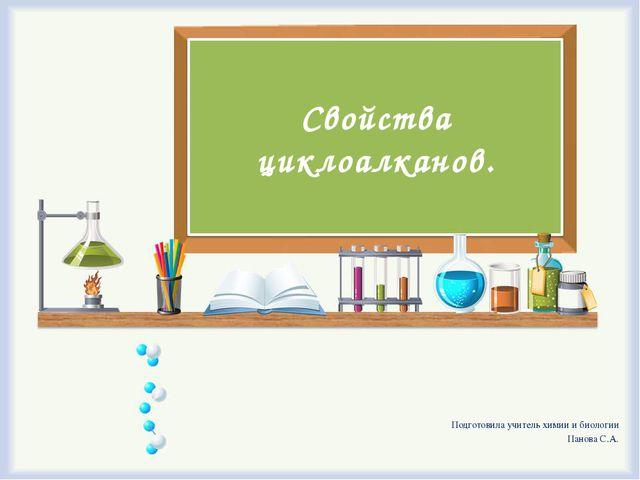 Свойства циклоалканов. Подготовила учитель химии и биологии Панова С.А.