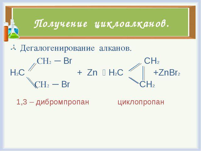 Получение циклоалканов. Дегалогенирование алканов. СН2 ─ Br CH2 H2C + Zn  H2...