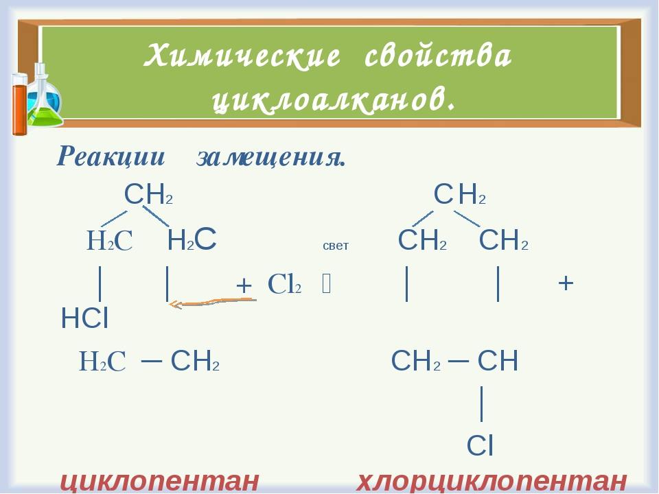 Химические свойства циклоалканов. Реакции замещения. СН2 С Н2 Н2С Н2С свет СН...