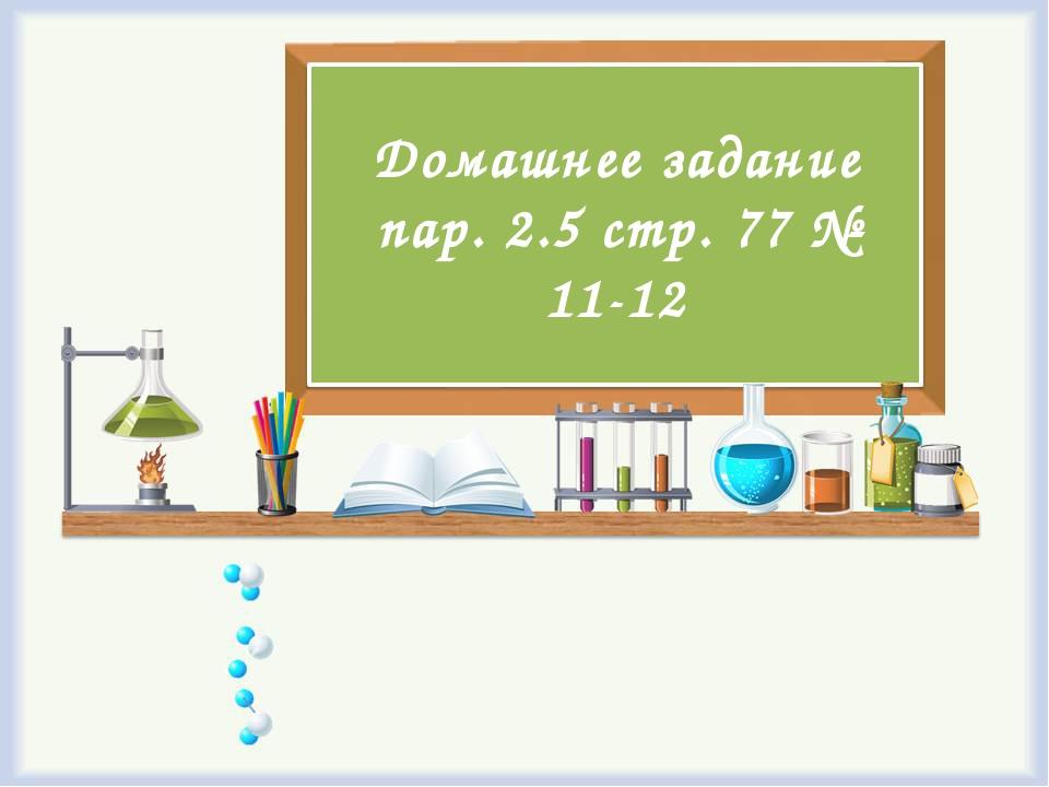 Домашнее задание пар. 2.5 стр. 77 № 11-12