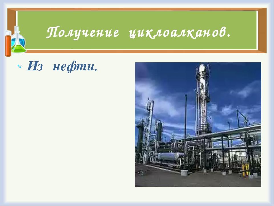 Получение циклоалканов. Из нефти.