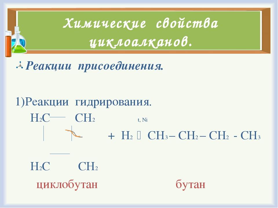 Химические свойства циклоалканов. Реакции присоединения. Реакции гидрирования...