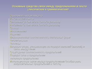 Основные средства связи между предложениями в тексте (лексические и граммати