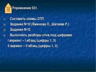 Упражнение 531. Составить схемы СПП Задание №10 (Яминова Л., Шагеева Р.) Зад