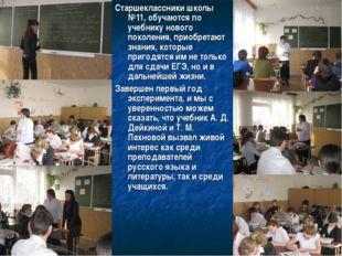 Старшеклассники школы №11, обучаются по учебнику нового поколения, приобретаю
