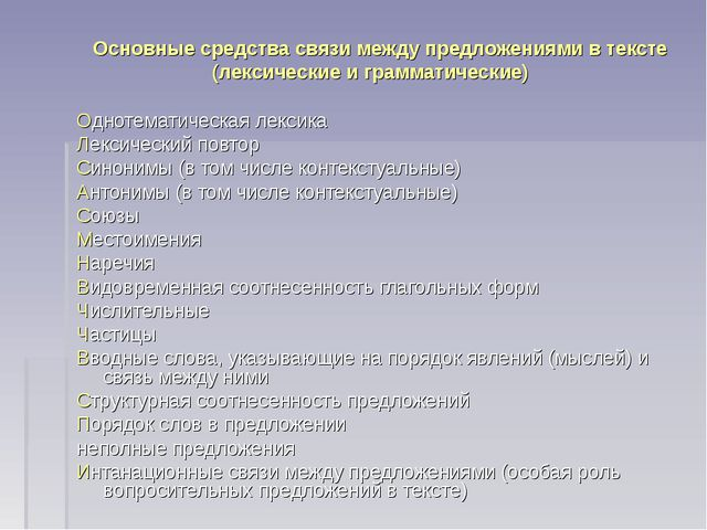Основные средства связи между предложениями в тексте (лексические и граммати...
