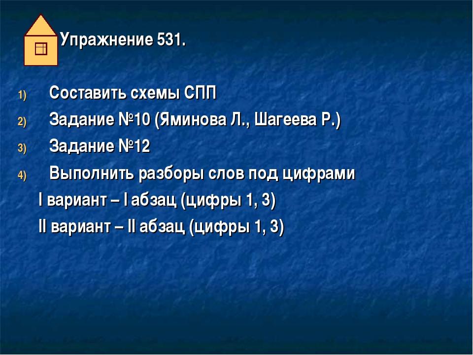 Упражнение 531. Составить схемы СПП Задание №10 (Яминова Л., Шагеева Р.) Зад...