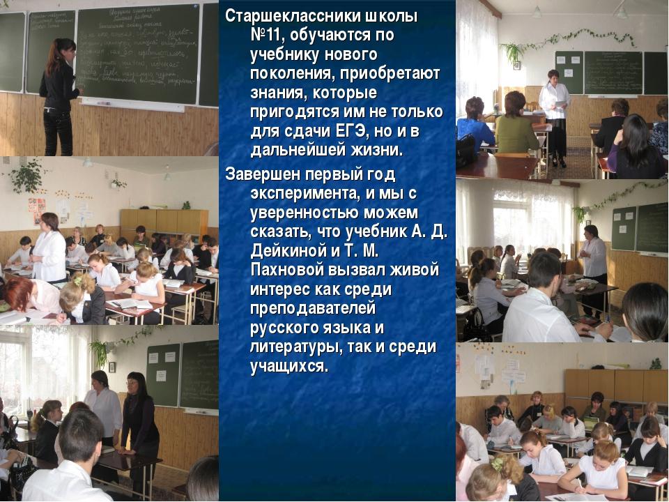 Старшеклассники школы №11, обучаются по учебнику нового поколения, приобретаю...