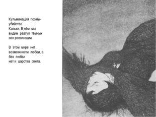 Кульминация поэмы- убийство Катьки. В нём мы видим разгул тёмных сил революци