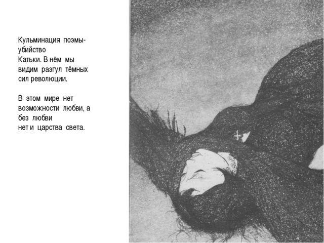 Кульминация поэмы- убийство Катьки. В нём мы видим разгул тёмных сил революци...