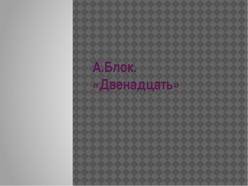А.Блок. «Двенадцать»