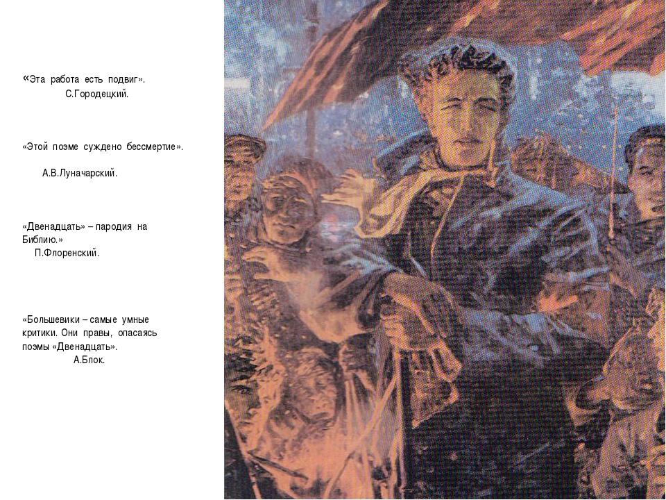 «Эта работа есть подвиг». С.Городецкий. «Этой поэме суждено бессмертие». А.В....