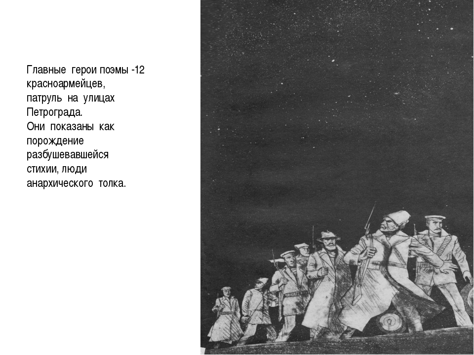 Главные герои поэмы -12 красноармейцев, патруль на улицах Петрограда. Они пок...