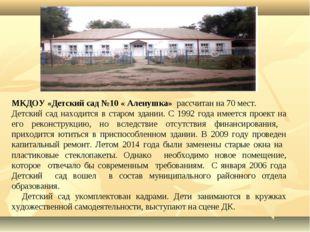 МКДОУ «Детский сад №10 « Аленушка» рассчитан на 70 мест. Детский сад находитс