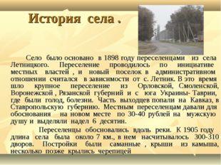 История села . Село было основано в 1898 году переселенцами из села Летницког