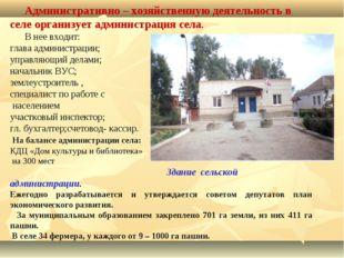 Административно – хозяйственную деятельность в селе организует администрация